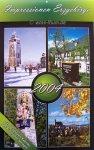 """Kalender """"Impressionen Erzgebirge 2004"""""""